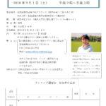 赤羽有紀子さんによるランニング講習会