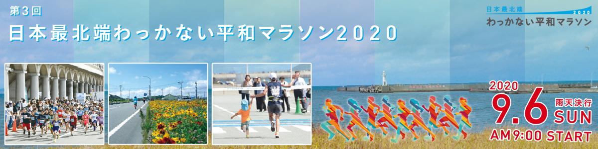 第3回日本最北端わっかない平和マラソン【公式】