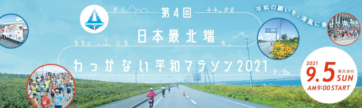 第4回日本最北端わっかない平和マラソン【公式】